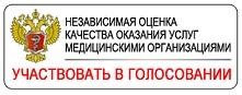 оценка качества оказания услуг медицинскими организациями
